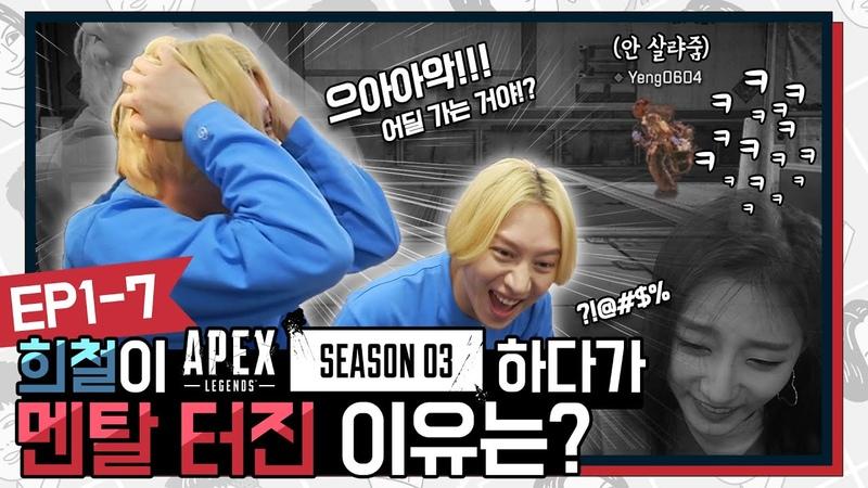 191108 Эпизод шоу Legend Club: Heechul's Shindong PC Room с Jisoo, Jiae и Yein (Ep 1-7)
