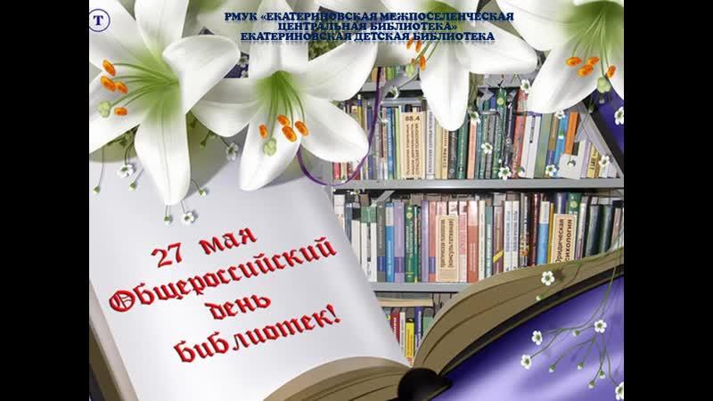 ОБЩЕРОССИЙСКИЙ ДЕНЬ БИБЛИОТЕК праздник любителей книг