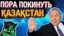 В Казахстане больше нет безопасного интернета