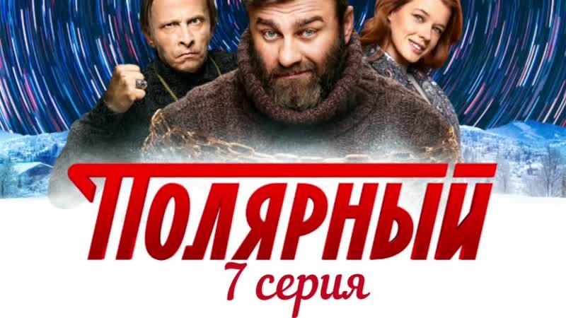Полярный Сериал 2019 1 сезон 7 серия Смотреть Онлайн