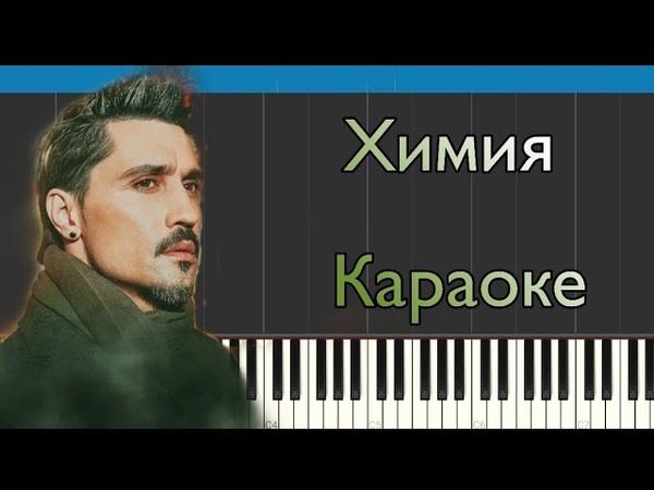Дима Билан - Химия | Караоке | Piano cover | НОТЫ MIDI