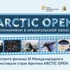 Киномарафон ARCTIC OPEN