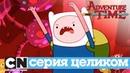 Время приключений Брюхо зверя серия целиком Cartoon Network