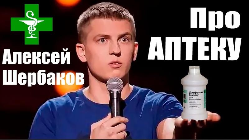 Стендап Алексей Щербаков про Аптеку Нарезка live 2020 Stand Up Лучшее