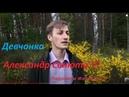 ДЕВЧОНКА КРАСИВАЯ SUPER - ПЕСНЯ О ЛЮБВИ Александр Сенюта
