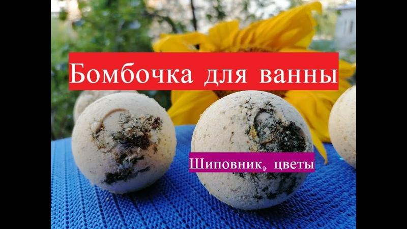 Бомбочка для ванны с шиповником букетом цветов ароматом лаванды