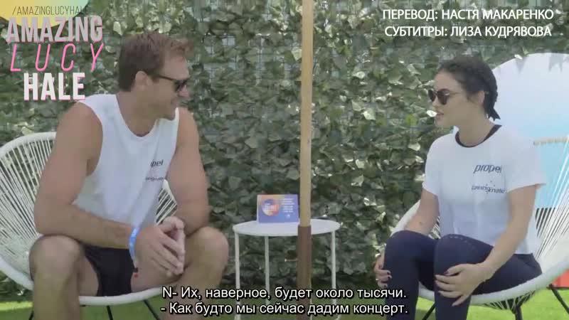 Фестиваль Propel CoLabs с Люси Хейл ›› 20 июля ›› русские субтитры