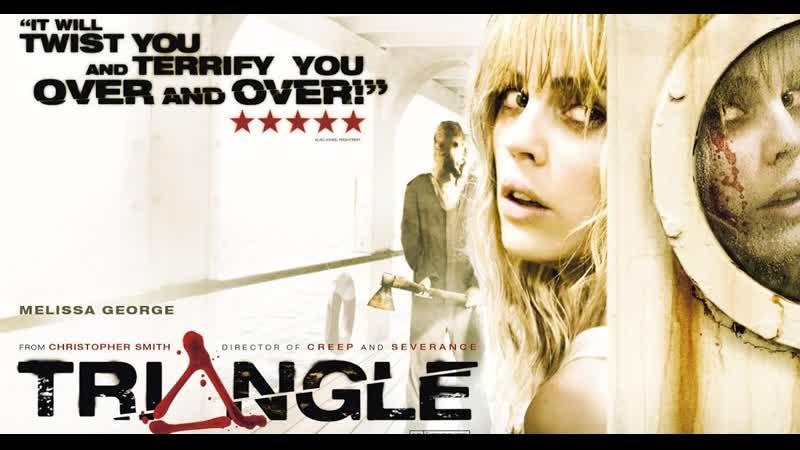 Треугольник / Triangle (2009) фантастика, триллер