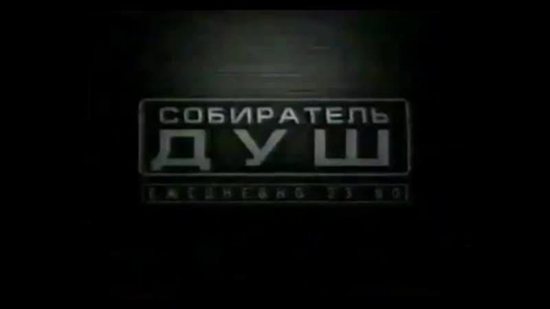Собиратель душ ТВ 3 30 07 2007 Анонс