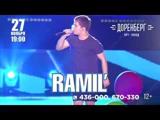 Ramil' 27 ноября в Иркутске