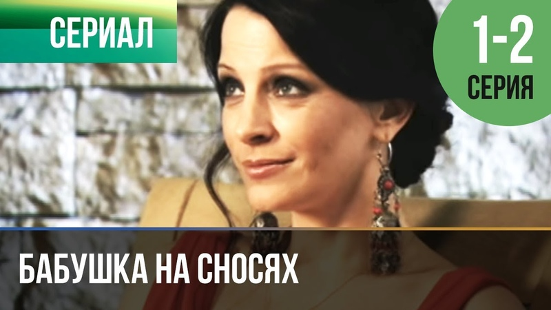 ▶️ Бабушка на сносях 1 серия 2 серия Сериал 2011 Мелодрама