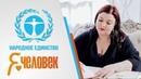 Ольга Хмелькова Лекция о ЖКХ и многом другом