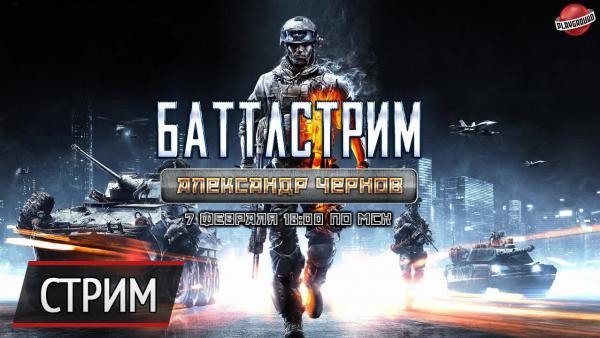 Анонс стримов Battlefield 3 (07.02.2015) и Battefield: Hardline (08.02.2015)