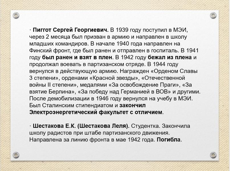 Особая разведывательно-партизанская организация в/ч 9903, изображение №15