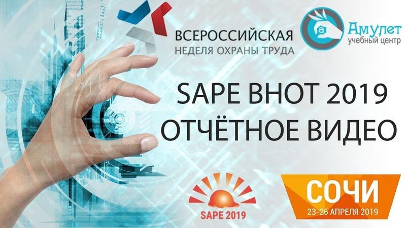 Выставка по охране труда SAPE ВНОТ 2019