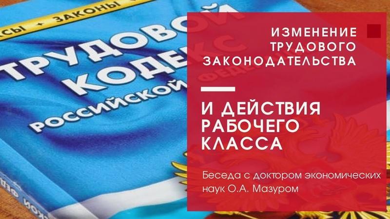 Изменение трудового законодательства и действия рабочего класса Олег Мазур 02 06 2020