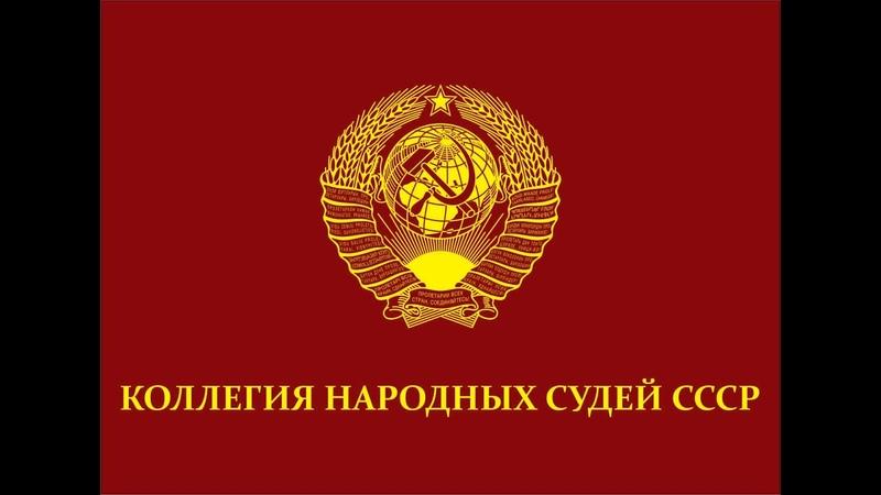Интервью пресс-секретаря Коллегии Народных Судей СССР В. Б. Солонины