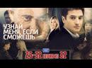 Узнай меня, если сможешь / 2014 криминал, мелодрама. 25-32 серия из 32 HD