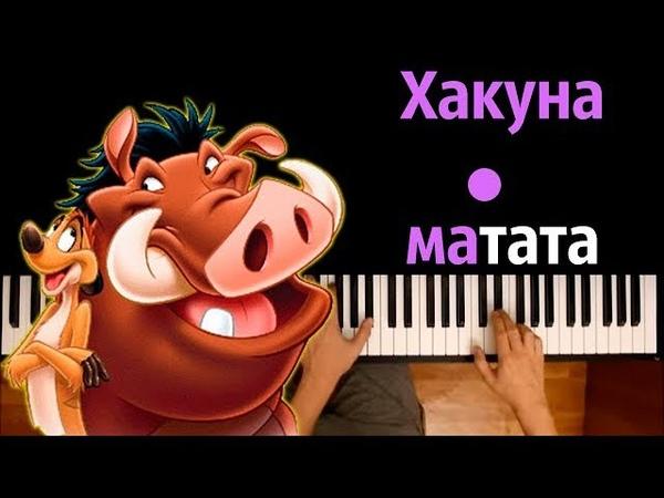 Тимон и Пумба ХАКУНА МАТАТА из м ф Король Лев ● караоке PIANO KARAOKE ● ᴴᴰ НОТЫ MIDI