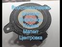 Ремонт динамика / делаем диффузор / DIY speaker repair