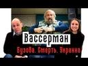 Вассерман о жизни без Бога украинского гражданства и надгробия И Грянул Грэм