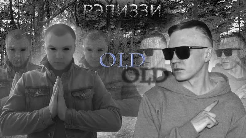 БИТОН ЛАВАШ - OLD   РЭПИЗЗИ КЛИП