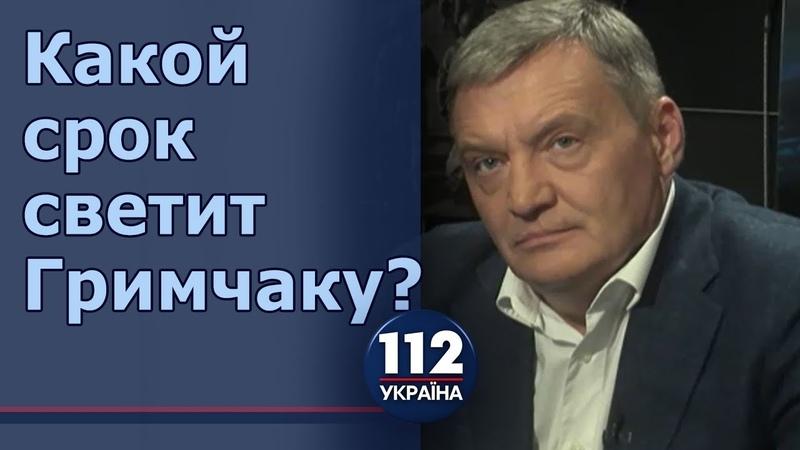 По делу Гримчака продолжаются первоочередные следственные действия, - прокурор ГПУ Иванов