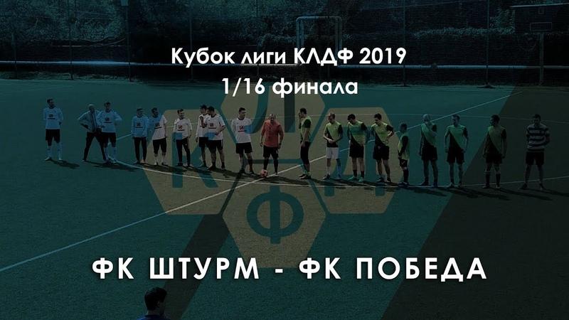 Штурм 1:9 Победа | Кубок КЛДФ 2019 | 1/16 финала | обзор