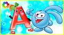 Детские песни. Азбука для малышей. Учим букву А. Алфавит для детей