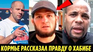 ЧЕМПИОН UFC СОШЕЛ С УМА! / КОРМЬЕ ВЫСКАЗАЛСЯ О ХАБИБЕ! / ЕМЕЛЬЯНЕНКО ЛУЧШИЙ В МИРЕ ТЯЖЕЛОВЕС!