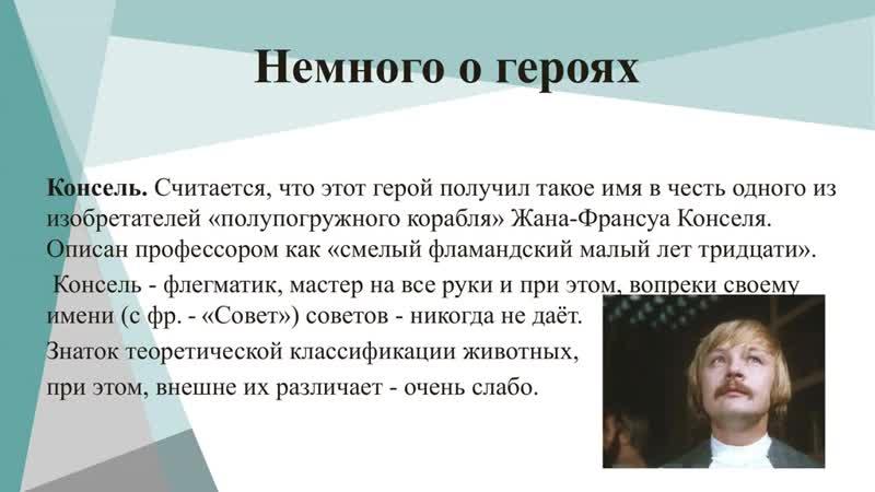 Жюль Верн Двадцать тысяч лье под водой Выполнил Батов Т