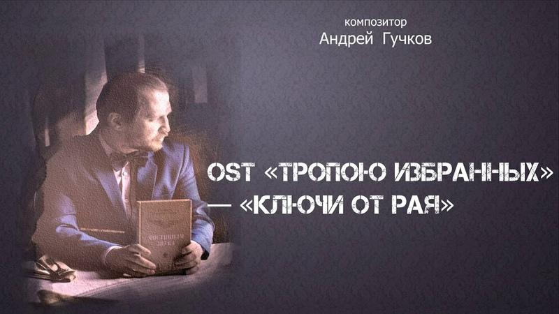 Андрей Гучков OST Тропою избранных Ключи от Рая Серия STALKER цикл Стражи Армады