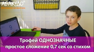Михаил 12 лет 0,7 сек+стих