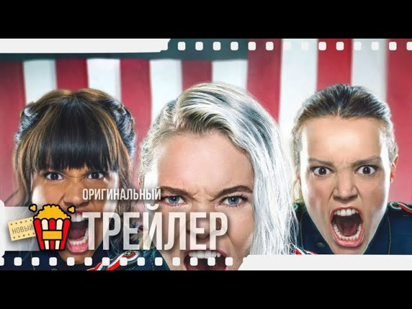 MOTHERLAND FORT SALEM РОДИНА ФОРТ САЛЕМ Сезон 1 Трейлер 2019 Тэйлор Хиксон