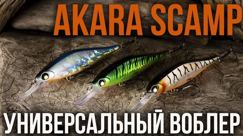 Воблер AKARA Scamp 95F. Хороший универсальный воблер для троллинга и кастинга.