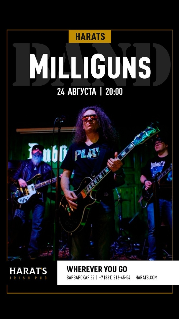 Афиша MilliGuns, 24/08, Classic rock party в Harats