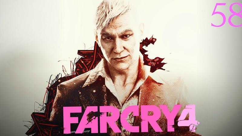 Прохождение игры Far Cry 4 Око за око 2 №58