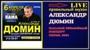 Александр Дюмин - Большой Юбилейный Концерт в Перми LIVE 2019