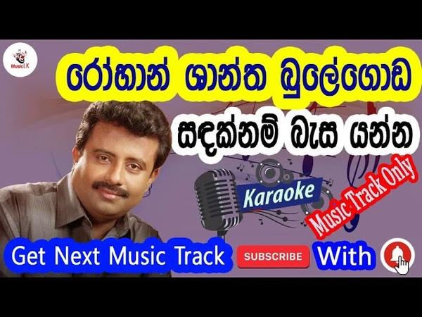 Sadak Nam Basa Yanna Thibuna Rohan Shantha Bulegoda without voice With Lyrics Music Track Only