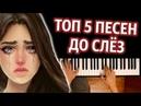 ТОП 5 ПЕСЕН ДО СЛЁЗ (СБОРНИК) ● караоке | PIANO_KARAOKE ● ᴴᴰ НОТЫ MIDI | многонотка