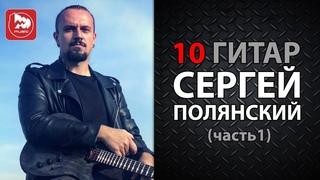 Подборка лучших гитарных демо и электрогитар от Сергея Полянского