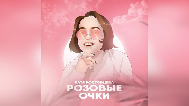 Катя Ростовцева Розовые очки