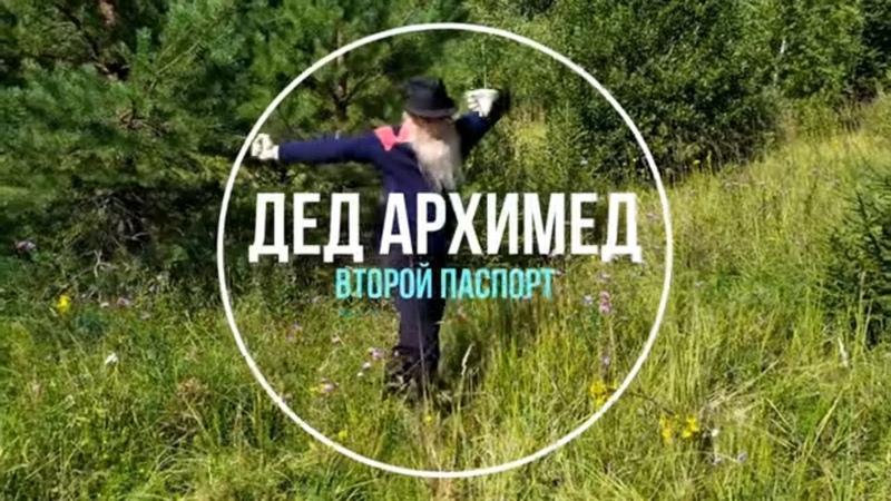 ВТОРОЙ ПАСПОРТ ДЕД АРХИМЕД