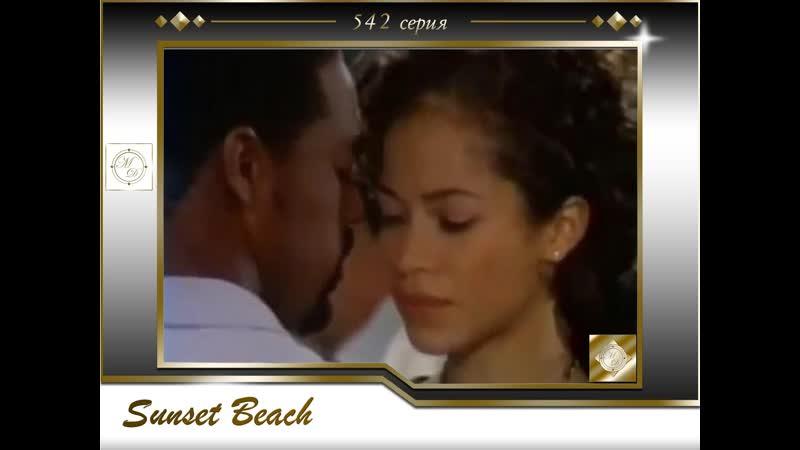 Sunset Beach 542 Любовь и тайны Сансет Бич 542 серия
