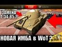 ЖЕСТКАЯ ЗАМЕНА Т-34 и Т-34-85 в WoT?! НОВЫЕ ИМБЫ ШВЕЙЦАРИИ в World of Tanks?