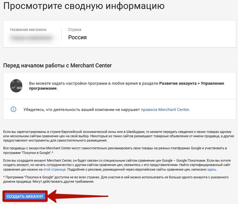 Всё про Google Merchant Center и торговые кампании Google: практическое руководство, изображение №5