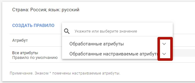 Всё про Google Merchant Center и торговые кампании Google: практическое руководство, изображение №25