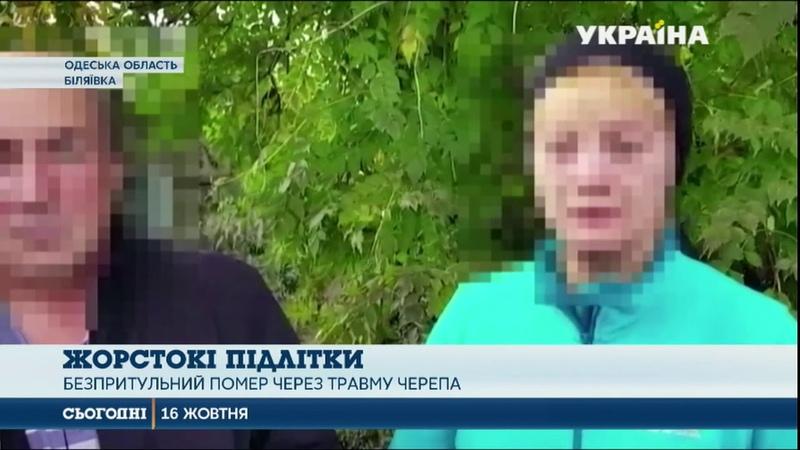 Двоє підлітків на Одещині забили безпритульного заради розваги