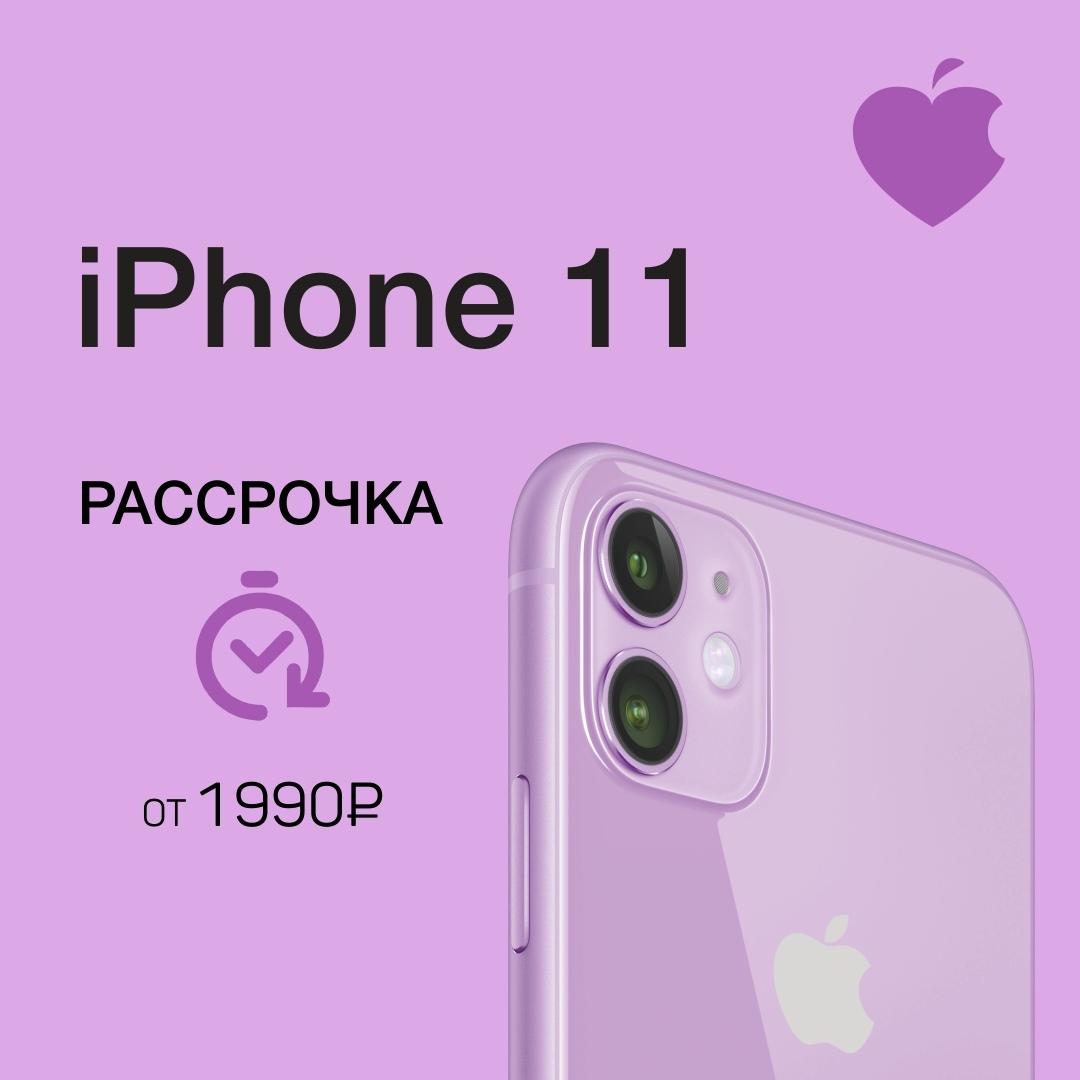 Айфон 11 В Рассрочку Интернет Магазин