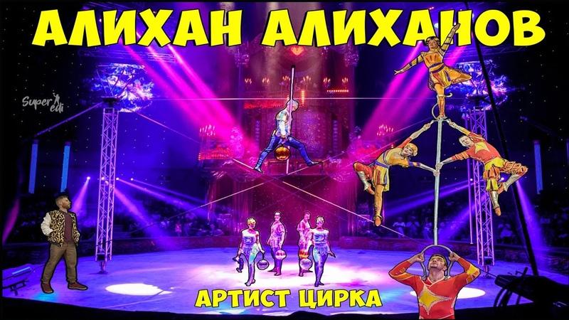 Алихан Алиханов Канатоходец и Эквилибрист на першах начало трюки Ганеев уход из номера
